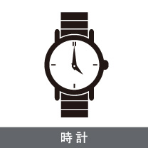 なないろの買い取り品目:時計 ご用命は出張買取なないろへ