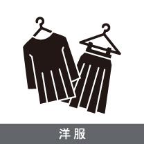 なないろの買い取り品目:洋服 ご用命は出張買取なないろへ