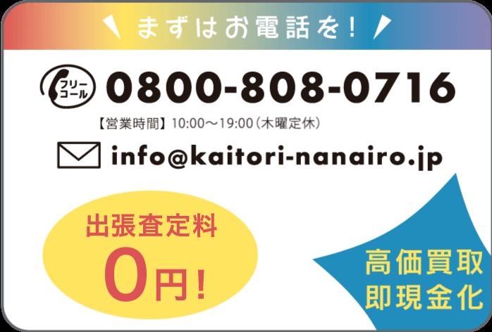 お電話一本でご家庭・オフィスの不用品を高額買い取り、即現金化できます